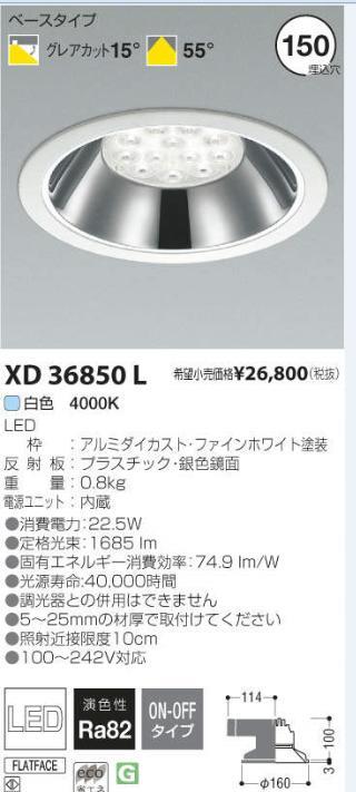 コイズミ照明 LEDダウンライトφ150 昼白色【KXD36850L】
