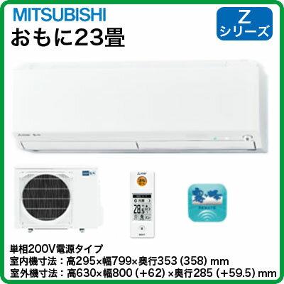 三菱電機 住宅用エアコン MSZ-ZXV715S