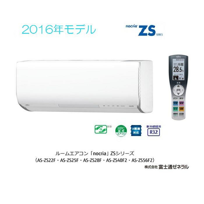 FUJITSU 2016年モデル エアコン nocria ZSシリーズ 23畳用【AS-ZS71F2】