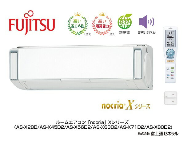 FUJITSU 2016年モデル エアコン nocria Xシリーズ 20畳用【AS-X63F2】