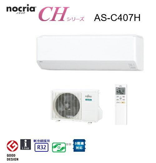 FUJITSU nocria エアコン CHシリーズ AS-C407H おもに14畳用