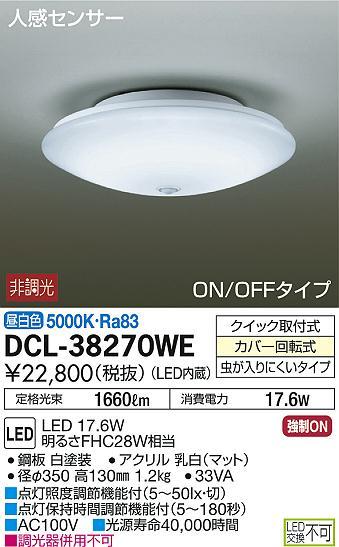 大光電機 人感センサー付小型LEDシーリング 昼白色【DCL38270WESS】 DAIKO