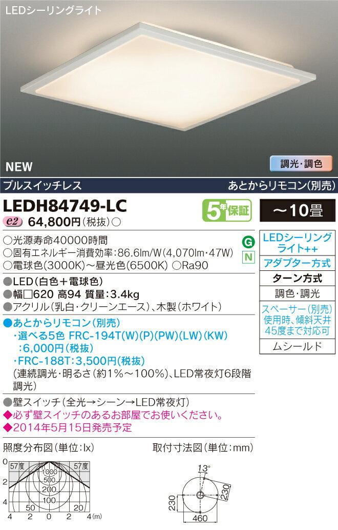 東芝(TOSHIBA) LEDシーリングライト プルスイッチレス ~10畳 調光・調色タイプ 白色+電球色 LEDH84749-LC