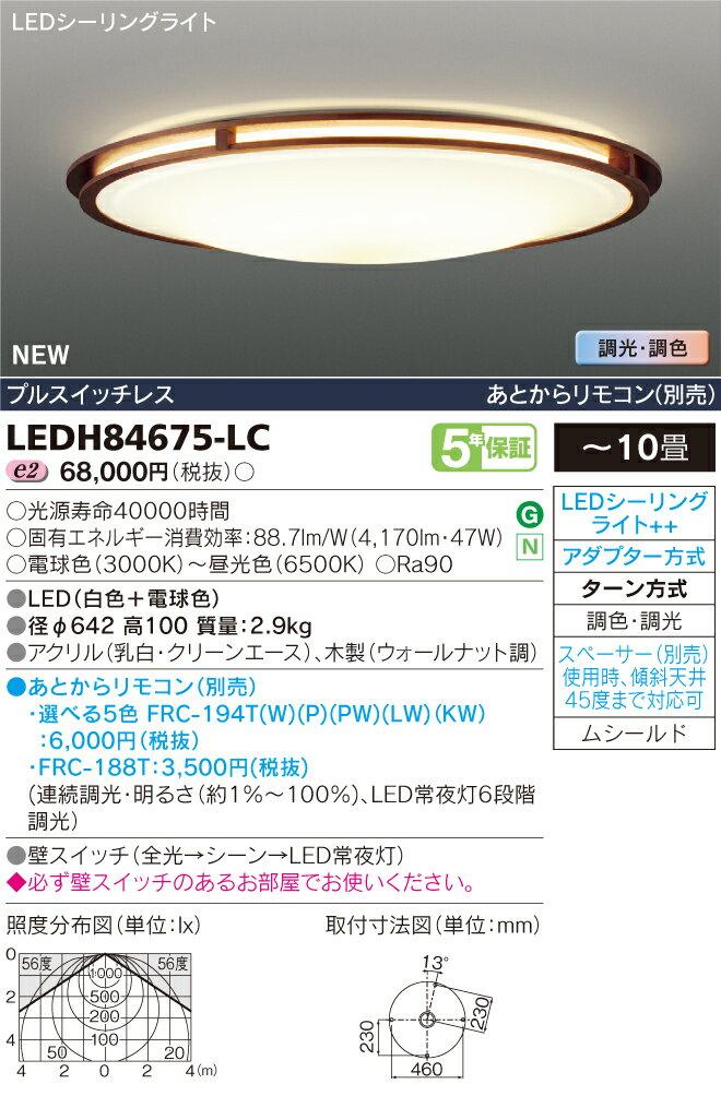 東芝(TOSHIBA) LEDシーリングライト プルスイッチレス ~10畳 調光・調色タイプ 白色+電球色 LEDH84675-LC