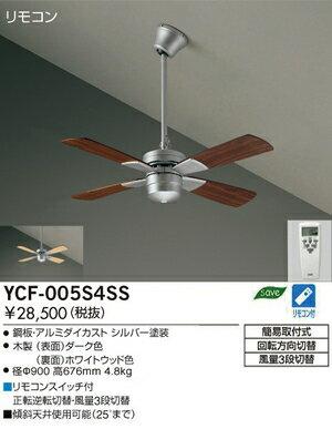 正規品 ダイコー ランプレスシーリングファン 吊下タイプ シルバーYCF-005S4SS YCF005S4SS
