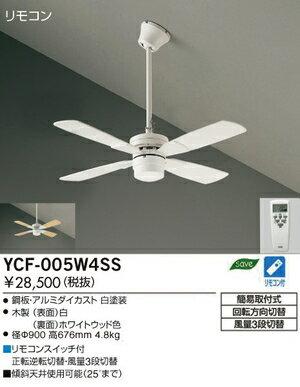 定番の大人気 ダイコー ランプレスシーリングファン 吊下タイプ ホワイトYCF-005W4SS YCF005W4SS