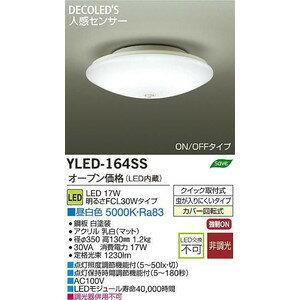 大光電気 ダイコー LED小型シーリングライト 昼白色 人感センサー付  YLED-164SS