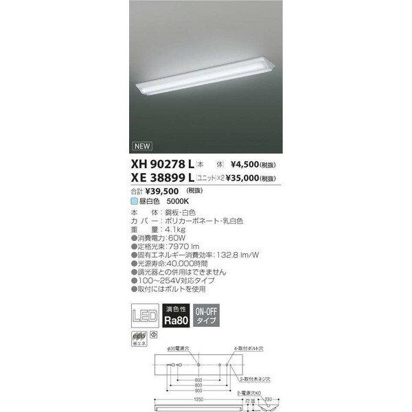 コイズミ照明 LEDベースライト XH90278L+XE38899L