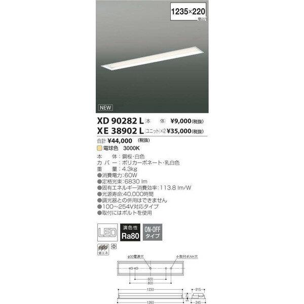 コイズミ照明 LEDベースライト XD90282L+XE38902L