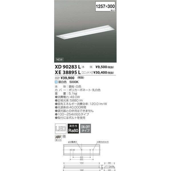 コイズミ照明 LEDベースライト XD90283L+XE38895L