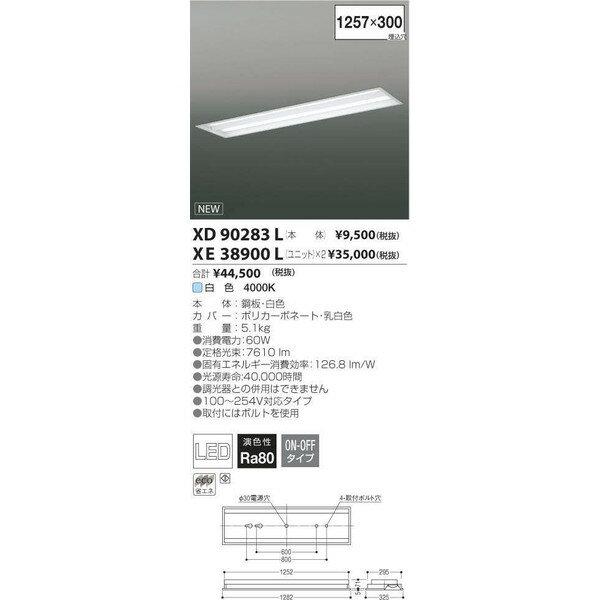 コイズミ照明 LEDベースライト XD90283L+XE38900L