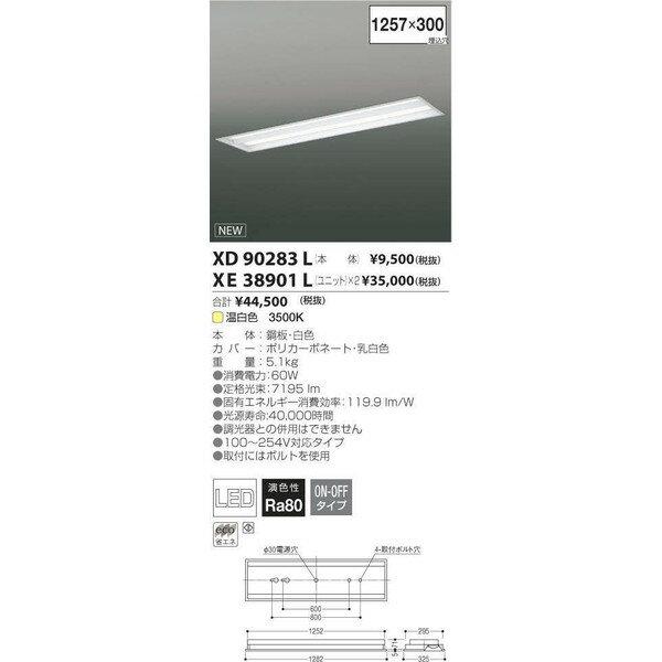 コイズミ照明 LEDベースライト XD90283L+XE38901L
