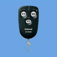 パナソニック 小電力型ワイヤレス警戒セット・解除発信器(アンサーバック付) 【ECD3320】