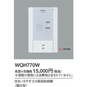 WQH770W