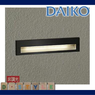 エクステリア 屋外 照明 ライトダイコー 大光電機(DAIKO daiko) 【 フットライト 壁埋込型  DOL-37255 黒塗装 】  電球色 LED  アプローチライト ブロックライト ガーデンライト