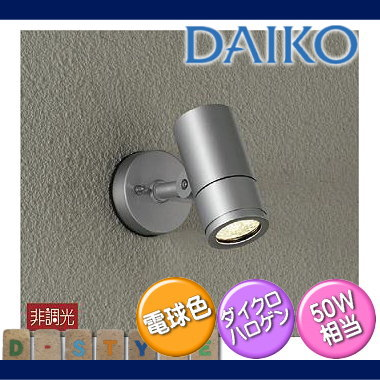 エクステリア 屋外 照明 ライトダイコー 大光電機(DAIKO daiko) 【 スポットライト DOL-4017YS ダイクロハロゲン50w相当 シルバー 】  デザイン 電球色 LED スポットライト 玄関灯 門柱灯 sp