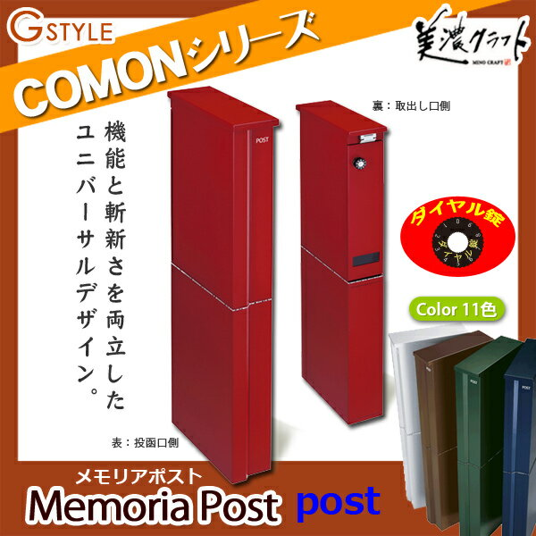 ■美濃クラフト 【Memoria Post メモリアポスト】 ※ZAM  ポスト 自立タイプ