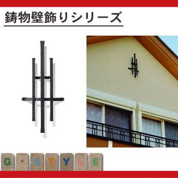 壁飾り 妻飾り 鋳物 【鋳物壁飾り IT3507】  アルミ 飾り   アクセント 外構 エクステリア 送料無料