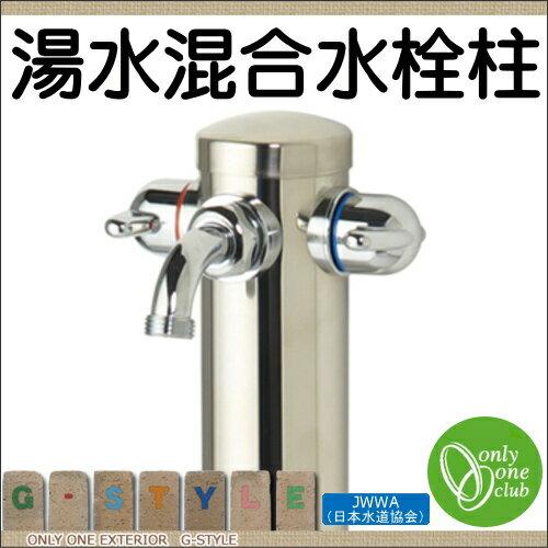 水栓柱 立水栓 オンリーワンクラブ 【湯水混合水栓柱】 ガーデニング 庭まわり 水廻り  蛇口   送料無料