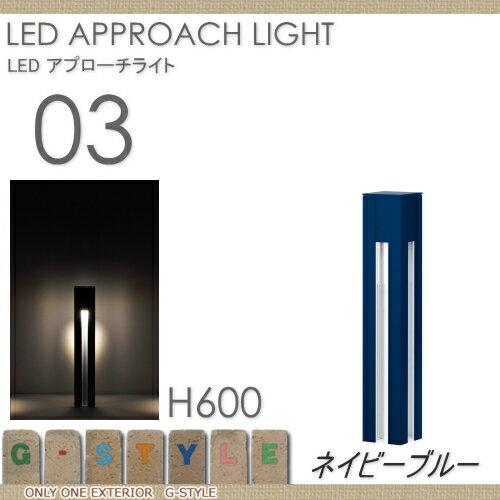 エクステリア 屋外 野外 照明 ライト 【LED アプローチライト タイプ03:ネイビーブルー】 照明 スタンドライト LED APPROACH LIGHTオンリーワンエクステリア オンリーワンクラブ 送料無料
