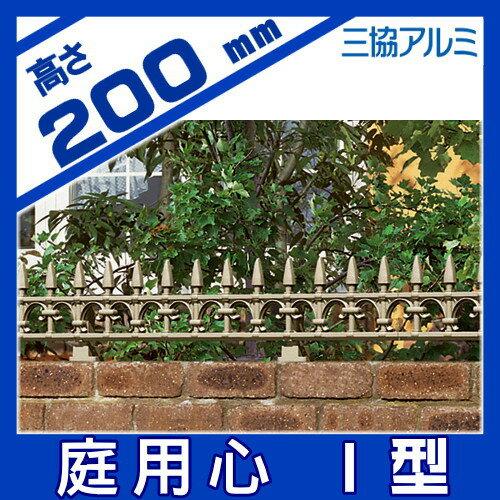 鋳物フェンス 三協アルミ 【庭用心 1型 高さ200mm】 WST-FC-1002 ガーデン DIY  塀 壁 囲い エクステリア アイアン