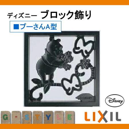 壁面 小窓 飾り ディズニーシリーズ LIXIL 【ディズニー ブロック飾り プーさんA型】 鋳物窓 鋳物窓 飾り ディズニー
