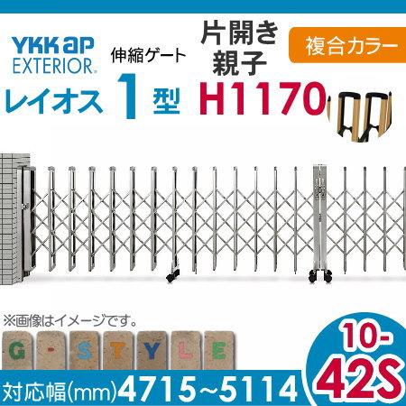 伸縮ゲート YKKap 【レイオス1型 片開き親子 複合カラー[10-42S-4715~5114]】 トリプルパンタタイプ カーテンゲート 伸縮門扉 垂直パンタ式 PGA-1