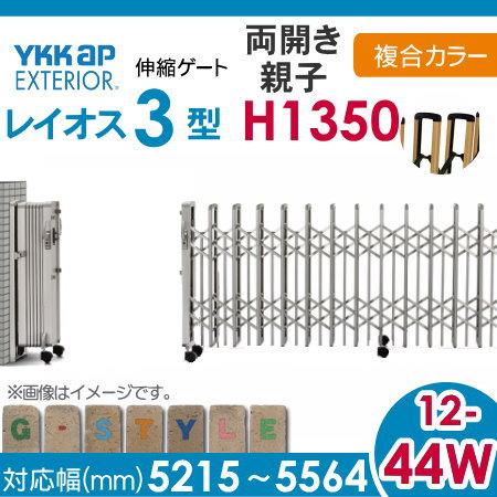 伸縮ゲート ペットフェンス 犬 YKKap 【レイオス3型 H14 両開き親子 複合カラー[12-44W-5215~5564]】 ペットガードタイプ カーテンゲート 伸縮門扉 垂直 PGA-3