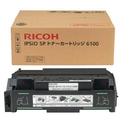 訳あり【メーカー純正】新品RICOH リコー IPSiO SP トナーカートリッジ 6100 515316 IPSiOSP6210 6220 6100 6120 6110 6330 6320 6310(送料無料)