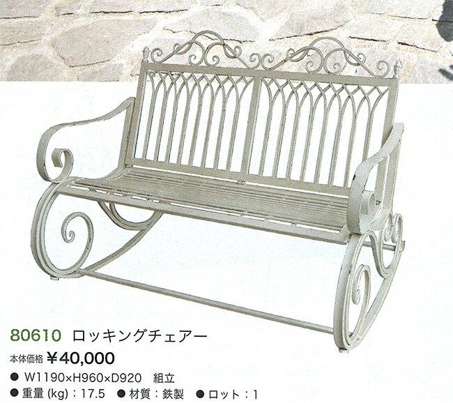 ロッキングチェアー(80610)ホワイト・アイボリー系 鉄製