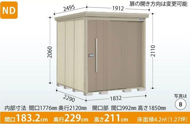 タクボ物置 Mr.ストックマン・ダンディ ND-Z1822 (一般型・結露減少屋根・背面棚タイプ) 中・大型物置 収納庫 屋外 物置き 送料無料
