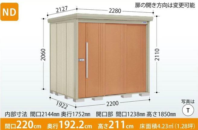 タクボ物置 Mr.ストックマン・ダンディ ND-S2219 (多雪型・標準屋根・背面棚タイプ) 中・大型物置 収納庫 屋外 物置き 送料無料
