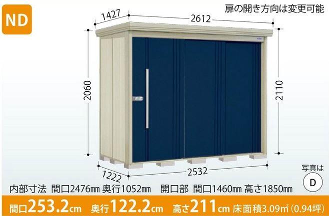 タクボ物置 Mr.ストックマン・ダンディ ND-SZ2512(多雪型・結露減少屋根・背面棚タイプ) 中・大型物置 収納庫 屋外 物置き 送料無料
