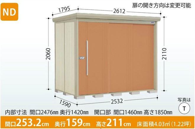 タクボ物置 Mr.ストックマン・ダンディ ND-S2515 (多雪型・標準屋根・背面棚タイプ) 中・大型物置 収納庫 屋外 物置き 送料無料