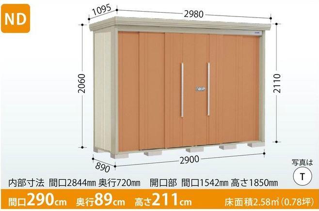 タクボ物置 Mr.ストックマン・ダンディ ND-Z2908 (一般型・結露減少屋根・背面棚タイプ) 中・大型物置 収納庫 屋外 物置き 送料無料