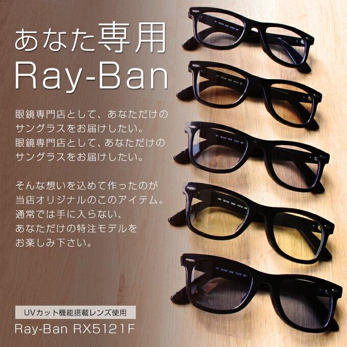 【今だけレイバン最大PT15倍】【レンズセット】【送料無料】【国内正規品】【メーカー保証書付き】レイバン 眼鏡 メガネ RX5121F 2000 当店限定モデル カラーレンズ 日本人向け メンズ レディース フルフィット 日本人向け RayBan