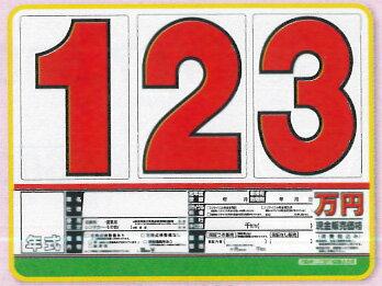 プライスボード SK製プライスボードセットSK-15 ボード10枚組 スライド金具10本・数字プレート30枚付 1式 SK-15【看板/装飾/旗/ポピュラー/自動車/カー用品/ショップ/整備/工具】