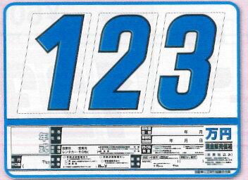 プライスボード SK製プライスボードセットSK-52 ボード10枚組 スライド金具10本・数字プレート30枚付 1式 SK-52【看板/装飾/旗/ポピュラー/自動車/カー用品/ショップ/整備/工具】