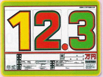 プライスボード SK製プライスボードセットSK-21 ボード10枚組 スライド金具10本・数字プレート30枚付 1式 SK-21【看板/装飾/旗/ポピュラー/自動車/カー用品/ショップ/整備/工具】
