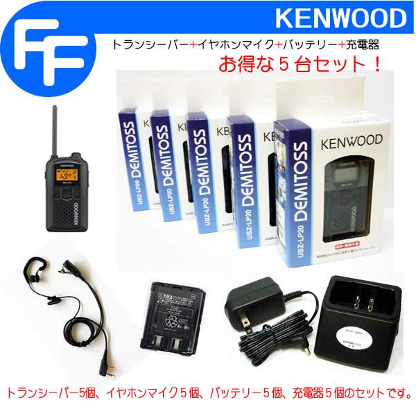 ケンウッド 特定小電力トランシーバー UBZ-LP20ブラック 耳掛け式カナルイヤホンマイク、バッテリー、充電器付 5台セット