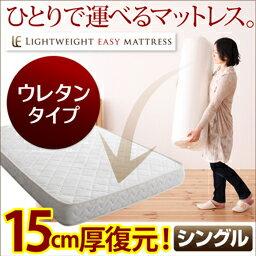 マットレス 低反発 シングル軽量イージーマットレス【ウレタンタイプ】シングル【受注発注】532P26Feb16