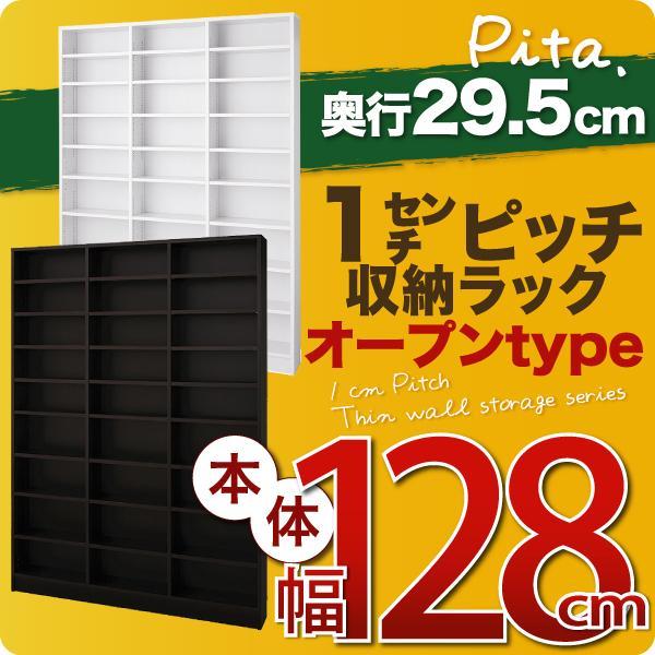 壁面収納1cmピッチ収納ラック 深型29.5cm【pita】ピタ 本体幅128cm【受注発注】532P26Feb16