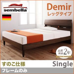 ベッド先進国・ドイツで愛され続ける100%天然素材にこだわった人気ブランド「センベラ」高級ドイツブランド【sembella】センべラ【Demir】デミール(レッグタイプ・すのこ仕様)【フレームのみ】シングル【受注発注】532P26Feb16