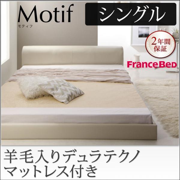 ゆったりとした高級感ソフトレザーフロアベッド【Motif】モティフ【羊毛入りデュラテクノマットレス付き】シングル【受注発注】
