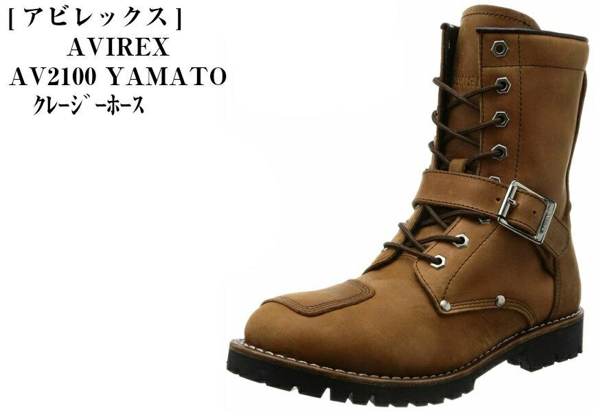 バイカー ブーツ  AVIREX U.S.A. (アヴィレックス) AV2100(レディス) YAMATO (ヤマト) レディス アビレックス