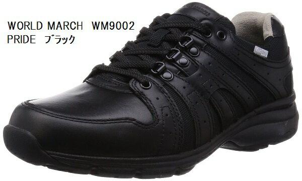 [WORLD MARCH] ワールドマーチ WM9002 PRIDE 3E  ウォーキングシューズ トレイル 透湿 防水  本革  プライド メンズ