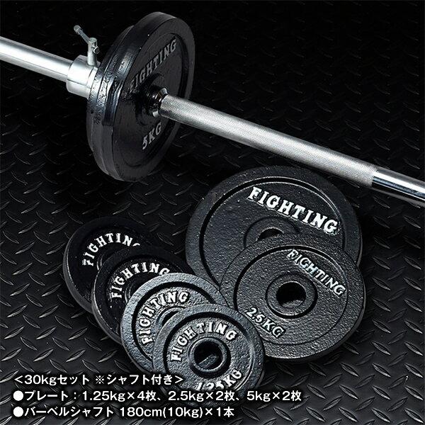 バーベル セット:ブラックタイプ 30kgセット / 筋トレ ベンチプレス トレーニング器具 筋トレグッズ_バーゲン特価