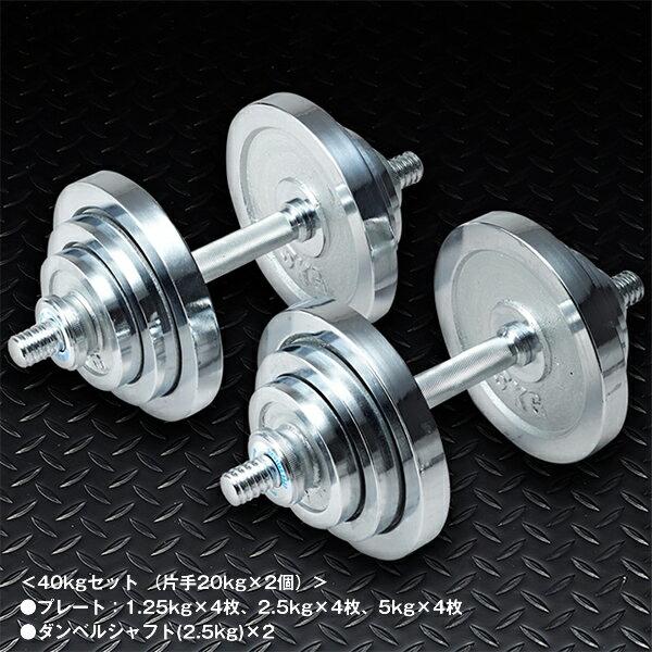 ダンベル セット:クロームメッキタイプ 40kgセット (片手20kg×2個) / トレーニング器具 筋トレ 器具 筋トレグッズ_バーゲン特価