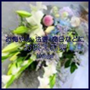 お供え花束 8,640円【あす楽対応_北海道】【あす楽対応_東北】