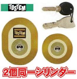 MIWA(美和ロック)TOSTEMドア用MCY-479 DRZZ-30032個同一シリンダーDNシリンダーゴールド色PSキー